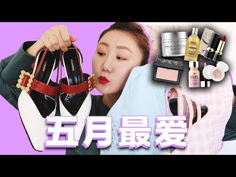 【MAY FAV】简单粗暴超心爱的五月爱用品💥面膜浴油彩妆品鞋子运动服