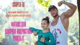 Тренировка для девочек-подростков с А. Васильевым (часть 1)