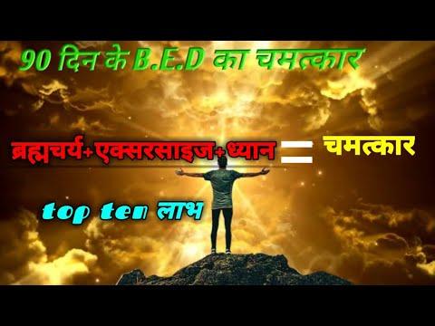 90 days B.E.D benefits, celibacy benefit,B.E.D(bhrahmchayre exercises dhyan),top ten no fap benefits from YouTube · Duration:  6 minutes 48 seconds