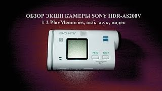 экшн камера SONY HDR AS200V #2 PlayMemories, акб, звук, видео (день, ночь)
