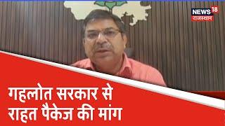 BJP ने CM Gehlot से राज्य की जनता के लिए राहत पैकेज की मांग की