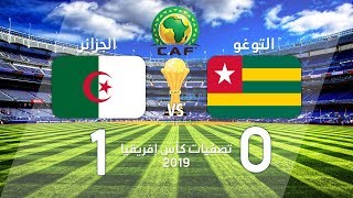 اهداف مباراة الجزائر 1 - 0 الطوغو...Algérie 1 - 0 Togo