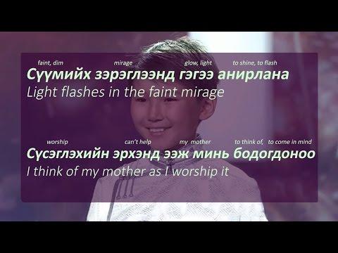 Алсад суугаа ээж-Alsad suugaa eej-Mother afar (Lyrics Explained))