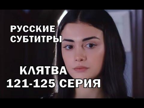 КЛЯТВА 121-125 СЕРИЯ РУССКИЕ СУБТИТРЫ. Yemin 121-125. Bölüm