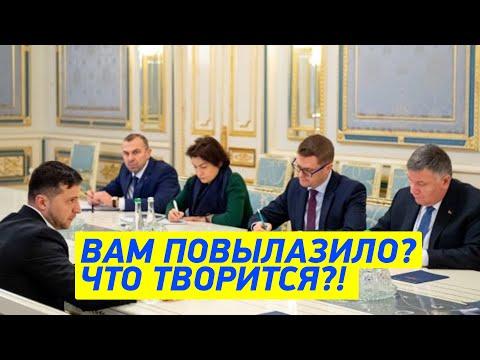 Зеленского ДОВЕЛИ! Президент отчихвостил Авакова и Венедиктову - что у вас ПОД НОСОМ твориться?!