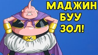 МАДЖИН БУУ РАЗОЗЛИЛСЯ! - Dragon Ball FighterZ