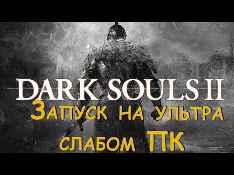 Запуск Dark Souls