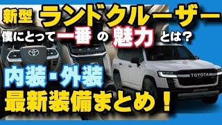 【世界初公開】トヨタ 新型ランドクルーザー(ランクル300)魅力とは?内装、外装、最新装備をまとめて解説しています。 TOYOTA LANDCRUISER300 interior  exterior