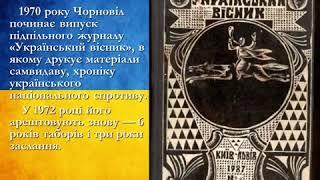Презентація на тему  В'ячеслав Чорновіл