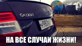 Обзор Skoda Octavia A7. За картошкой с ветерком!