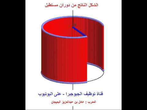 مقطع صغبر : حجم الجسم الدوراني ( الشكل الناتج من دوران مستطيل ) - YouTube