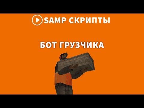 БЕСПЛАТНЫЙ БОТ ГРУЗЧИКА ДЛЯ SAMP RP (2019)