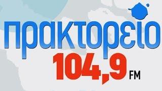 "To ""Πρακτορείο"" στα ερτζιανά της Θεσ/κης στους 104,9 FM"