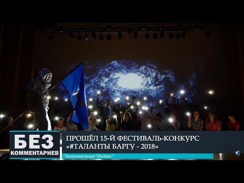Без комментариев. 16.10.18. Таланты БарГУ - 2018.