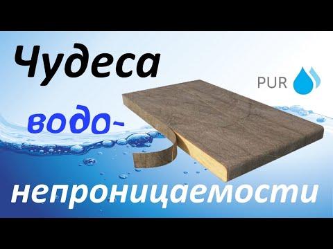 ЛДСП, которое не боится воды! Мебель, которой не страшен потоп