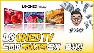 [4K] LG QNED vs 삼성 QLED!  국내 출…