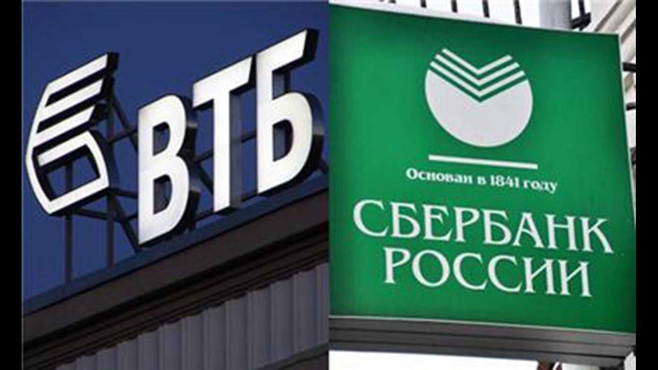 Сбербанк и ВТБ