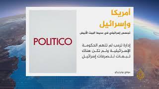 🇺🇸 موقع بوليتيكو: الحكومة الأمريكية وصلت لاستنتاج بأن إسرائيل تتجسس في محيط البيت الأبيض