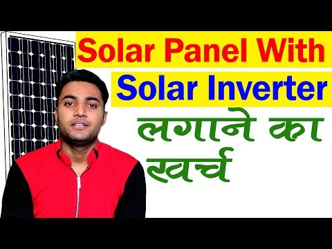 What is the cost of solar panels with solar inverter In Hind