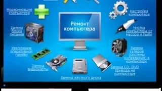 Ремонт компьютера на дому Бровары