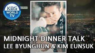 Midnight Dinner Talk: Lee Byunghun & Kim Eunsuk [Entertainment Weekly/2018.08.13]