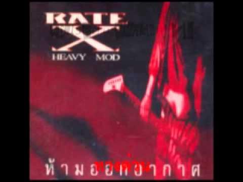 RATE-X HEAVY MOD - ทางด่วน