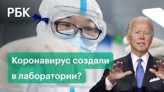 Байден настаивает на версии о создании коронавируса в лаборатории