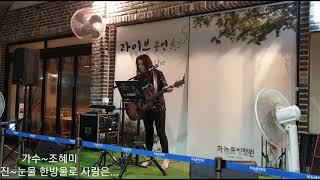 가수~조혜미 공연모습 올려드립니다
