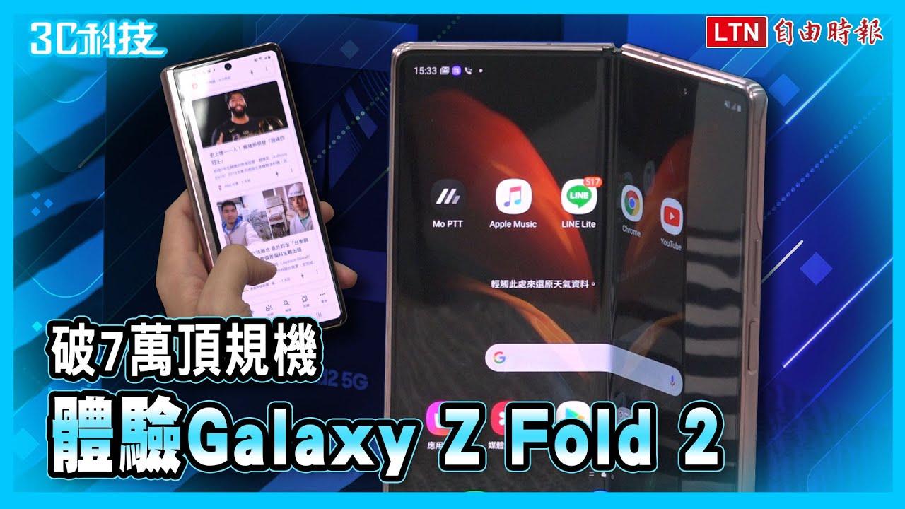 定價破 7 萬值得花嗎?三星 Galaxy Z Fold 2 開箱體驗