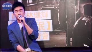 林健輝發片記者會演唱新歌 -「內傷」
