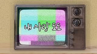 팝뮤직|내 사랑 도도[시선2집]