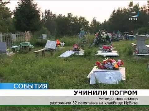 Школьники устроили погром на ирбитском кладбище