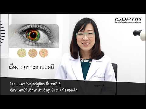 รายการสุขภาพสายตา เรื่อง ตาบอดสี