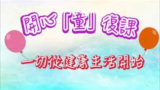 Publication Date: 2020-05-22 | Video Title: 開心「童」復課