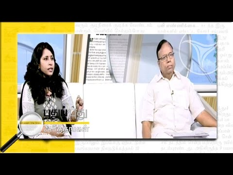 Puthu Puthu Arthangal (06/07/2015)