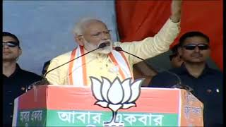 PM Shri Narendra Modi addresses public meeting in Bolpur, West Bengal : 24.04.2019