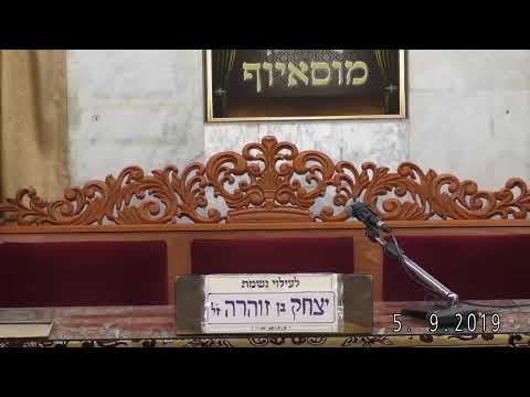 שידור חי בית הכנסת מוסיוף יום חמישי 5.9.19