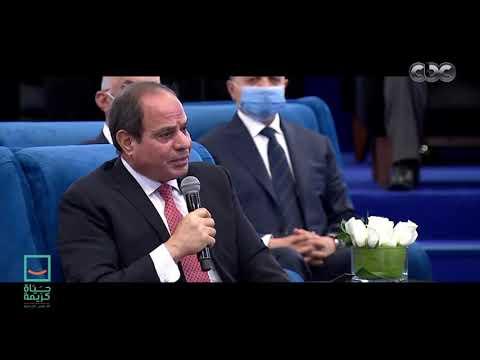 حياة كريمة| الرئيس السيسي: خلال ثلاث سنوات نستطيع تحويل حياة 58 مليون مصري في القرى المصرية