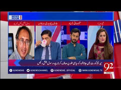 News Room   2 May 2018   92NewsHD