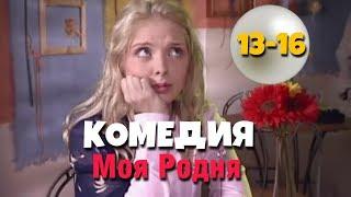 """СУПЕР КОМЕДИЯ! """"Моя Родня"""" (13-16 серия) Русские комедии, фильмы HD"""