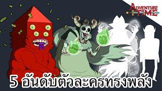 5 อันดับตัวละครที่ทรงพลังที่สุด - Adventure Time