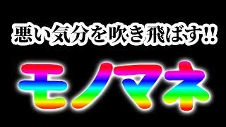 【アニメ】低予算ハイクオリティ??なモノマネで弱起退散!!!