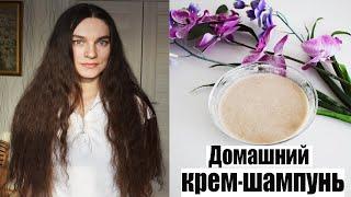 Как помыть голову без шампуня Натуральный способ мытья волос КРЕМ ШАМПУНЬ который я готовлю сама