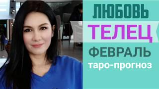 ♉ТЕЛЕЦ ЛЮБОВЬ ФЕВРАЛЬ 2020 I Сложные отношения I Гадание на картах Таро онлайн