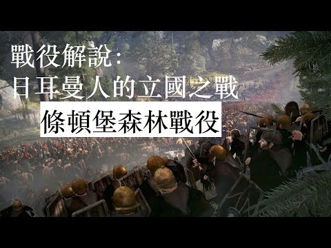 戰役解說:日耳曼 Vs 羅馬 條頓堡森林戰役 日耳曼人的立國之戰(中文字幕)