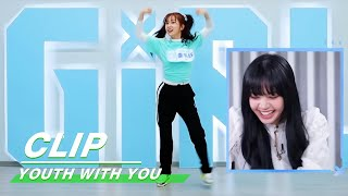 LISA is amused by Esther Yu's dance|  Lisa 被虞书欣舞蹈逗笑 | Youth With You 青春有你2 | iQIYI