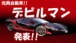 光岡自動車!! 最新鋭スーパーカー デビルマンを発表!!