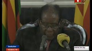 Президент Зимбабве Роберт Мугабе принял условия отставки