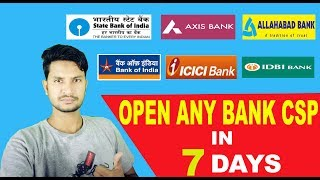 Open Any Bank CSP in 7 Days || SBI Kiosk Banking || Axis Bank CSP || Bank of India CSP