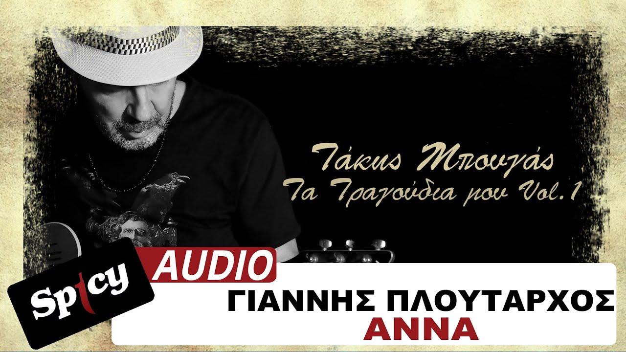 Γιάννης Πλούταρχος - Άννα - Official Audio Video